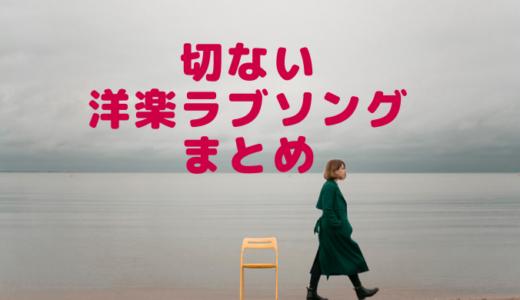切ない洋楽ラブソング10選~2020年最新~