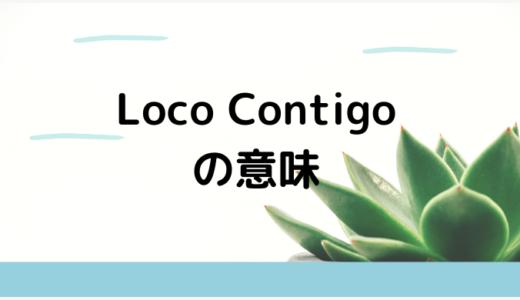 Loco Contigoってどんな意味?J.バルヴィンとDJスネイクの曲サビを和訳