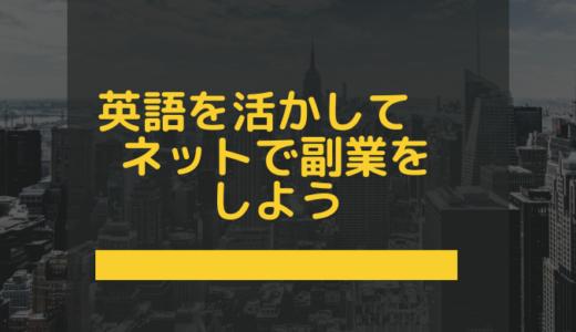 【在宅ワーク】オンラインできる英語の副業アイデア3選
