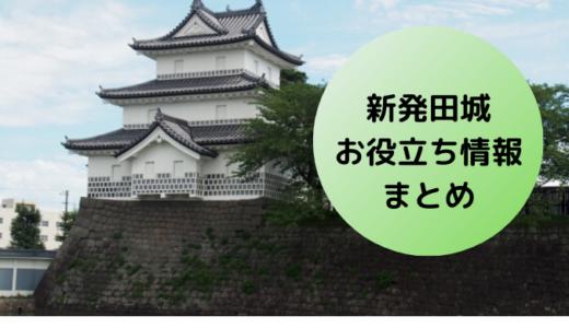 【新発田城】駐車場、見所、周辺の観光地、ホテル、ツアーなどお役立ち情報まとめ