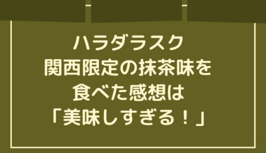 ハラダラスク関西限定の抹茶味のレビュー(美味しくて感動!)
