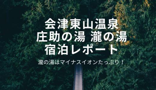 【宿泊体験記】会津庄助の宿瀧の湯は目の前が川でマイナスイオンたっぷり