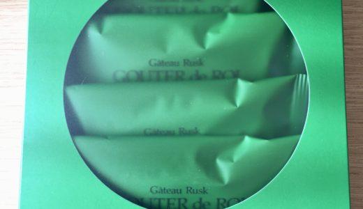 【感想】関西限定の抹茶ハラダラスクを食べてみて感動したのでレポートします