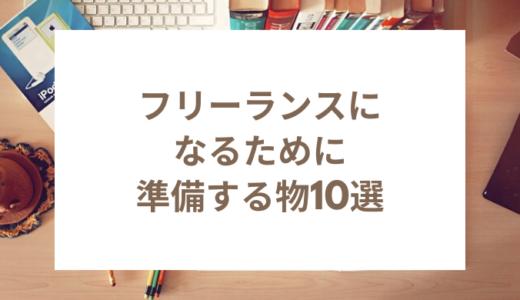 【フリーランスの始め方】デビューする前に準備するものリスト10選