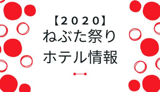 【2020年度】青森ねぶた祭におすすめのホテル情報まとめ