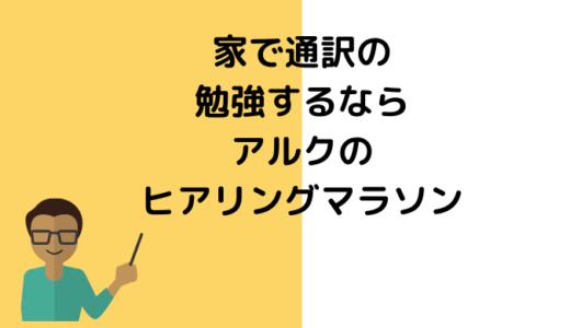 【ヒアリングマラソン】おすすめポイント4点をご紹介!実際に使った感想は?通訳訓練にも活用可