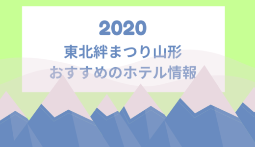 延期【2020年度】東北絆まつり開催地情報とおすすめのホテルをご紹介