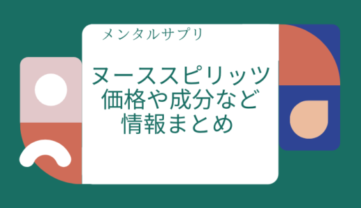 【メンタルサプリ】ヌーススピリッツの成分やお試しセット、口コミ情報などまとめ