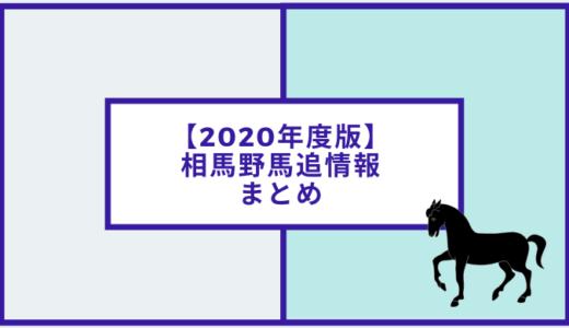 【2020年度】相馬野馬追開催地情報とホテル、ツアーの情報などまとめ