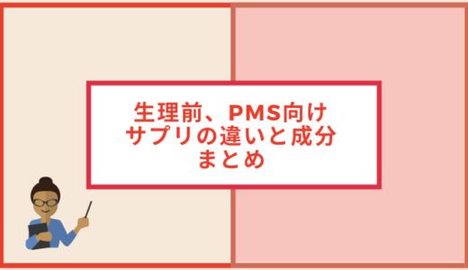 生理前症候群、PMS向けのサプリの違いと5種類の成分まとめ