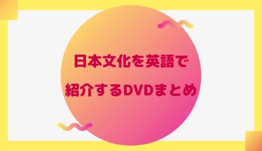 日本文化、食べ物、昔話など日本について英語で紹介できるDVD13本をご紹介!
