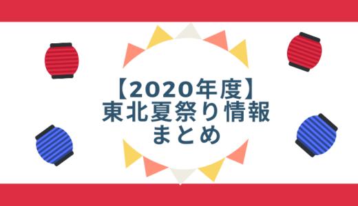 【2020年度】12の主要な東北夏まつりの日程とツアー情報まとめ
