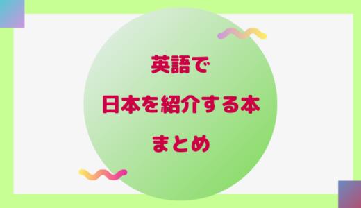 英語で日本を紹介するのにおすすめの本12選をご紹介!