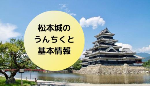 【松本城】うんちくと基本情報を分かりやすく説明‐建てた人、見所、ツアーなど