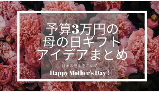 予算3万円の母の日のプレゼント6選~親孝行ができて実用的な物ばかり【2020年版】