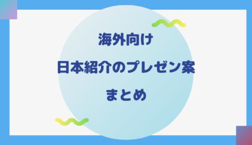 海外向け日本紹介のプレゼン例5つをご紹介
