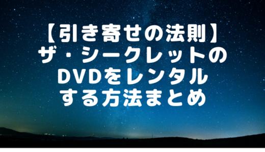 ザ・シークレットのDVDをレンタルできるサービス情報まとめ~2020年最新~