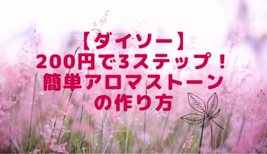 アロマストーンの作り方をご紹介!ダイソーで200円で3ステップでできます