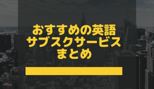 【定額サービス】おすすめの英語勉強に使えるサブスク5選をご紹介!