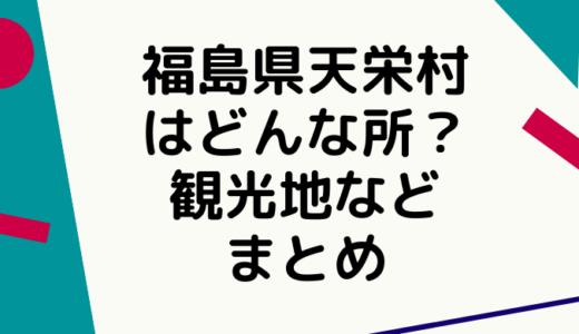 天栄村ってどんな所?10万円の二重給付で話題になった天栄村について観光地などざっくりご紹介