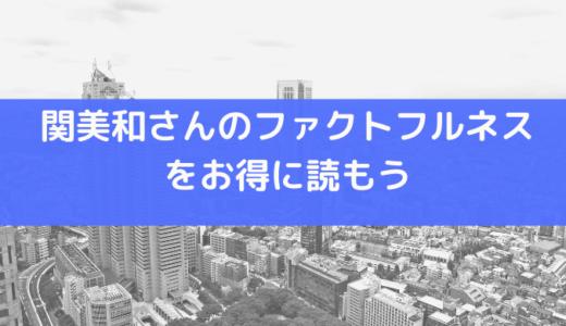 関美和さんの翻訳本「ファクトフルネス」を無料で読む方法をご紹介!あさイチで紹介されました
