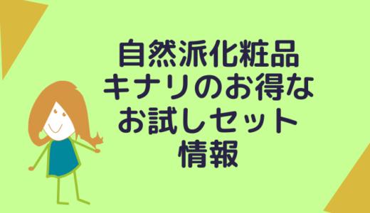 プチプラで試せる無添加化粧品をご紹介!10日分で1,100円キナリの自然派化粧品