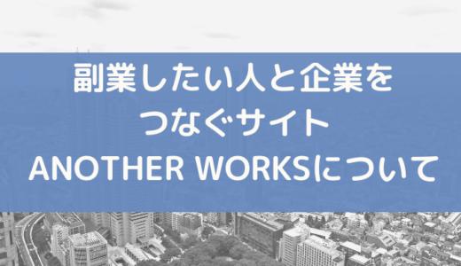 副業検索サイトAnother worksにはどんな種類の求人があるのか?英語を使う求人はある?