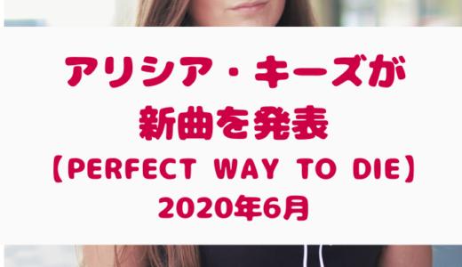 アリシア・キーズがインスタで新曲Perfect Way To Dieを発表(2020年6月)