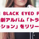 ブラックアイドピアーズアルバム