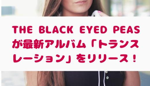 ブラック・アイド・ピーズの最新アルバムトランスレーションを聞いた感想