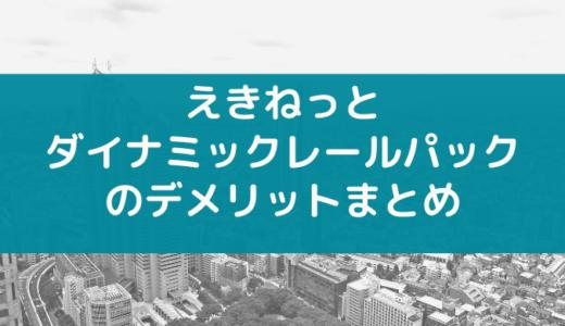 ダイナミックレールパックのデメリットや注意点6つ(安いけど予約前に要確認!)