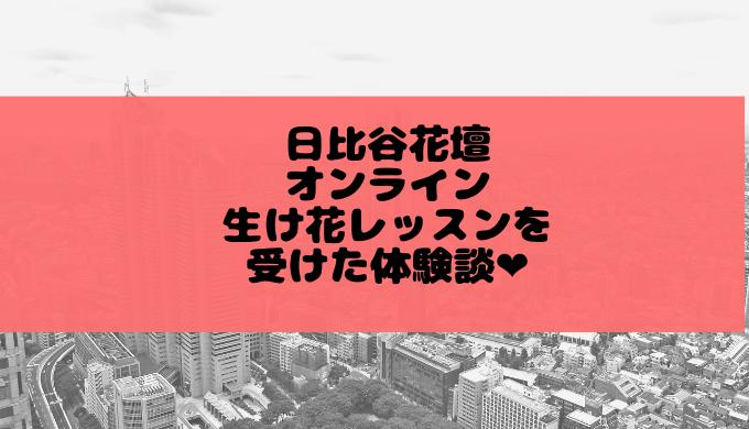 日比谷花壇オンラインフラワーアレンジメントレッスン