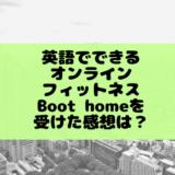 Boot homeオンライン感想