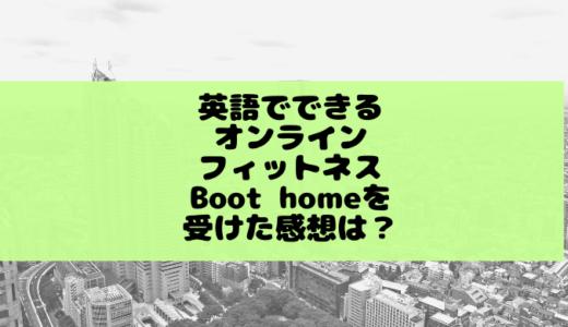 Boot home英語でオンラインフィットネスを受けた感想は?無料体験記レビュー