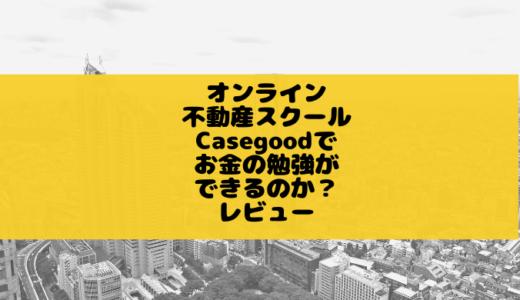 Casegoodオンライン不動産学校は主婦のお金の勉強におすすめ?結論は一部おすすめ