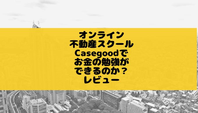 Casegood主婦お金の勉強