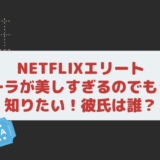 Netflix エリートカーラの彼氏
