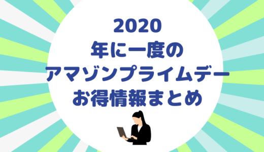 Amazonプライムデー2020お得情報まとめ(10月13日、14日)