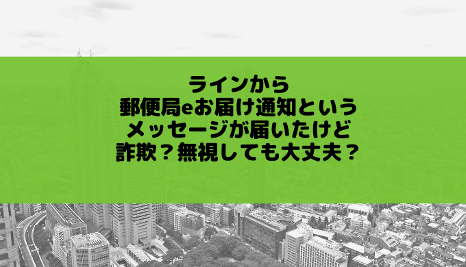 ライン「郵便局eお届け通知