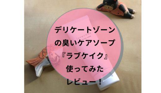 デリケートゾーンの匂いケア石鹸「ラブケイク」とは?使ってみた結果を徹底レビュー!