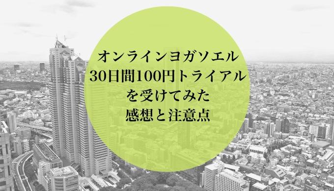 ヨガソエル100円感想と注意点注意点