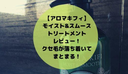 【アロマキフィ】モイスト&スムーストリートメント口コミレビュー!クセ毛の方におすすめ