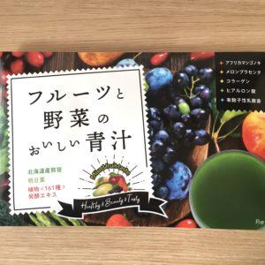 リファータ・フルーツと野菜のおいしい青汁ダイエット