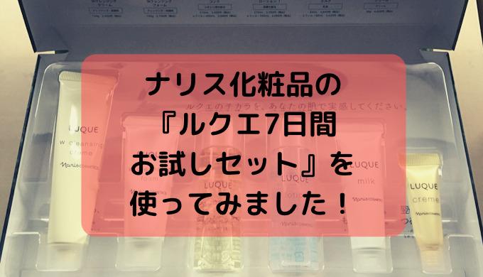 ナリス化粧品のルクエお試しサンプルの本音口コミ!