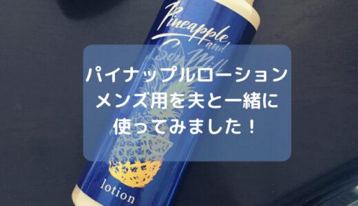 パイナップル豆乳ローションメンズの本音口コミ!産毛に塗ってみた感想(鈴木ハーブ研究所)