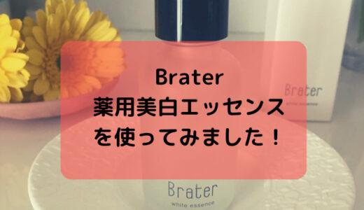 Brater美白美容液の本音口コミ!脂性の肌にさっぱりでおすすめ