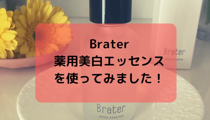 Brater美白美容液の本音口コミ