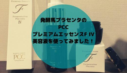 PCCプレミアムエッセンスF IVの本音口コミ!馬プラセンタ美容液の効果は?