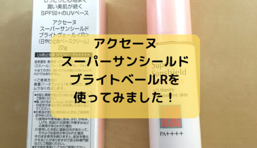 アクセーヌ「スーパーサンシールドブライトウェールR」の本音口コミ!一塗りで顔色がパッと変わるカバー力