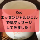 kooエッセンシャルジェの本音口コミ